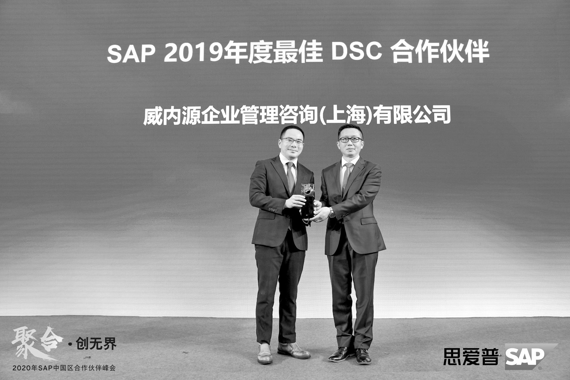 Westernacher Insights: Westernacher China's SAP partnership knows no bounds.